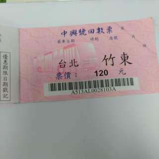 台北--竹東 回數票