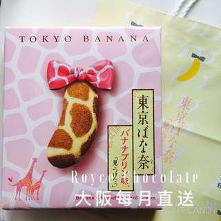 Tokyo Banana Cake 東京香蕉芭娜娜蛋糕