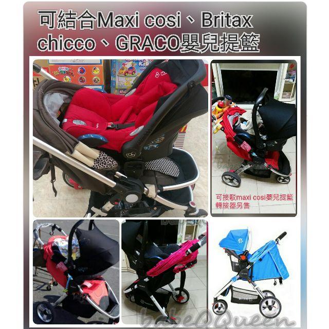 歐規避震單手折疊秒收車($15,000含maxi cosi或Britax嬰兒安全提籃一個+轉接器)