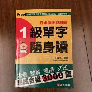 日文一級單字隨身讀,原價220