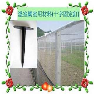 溫網室用雜草抑制蓆草莓布黑銀布用十字固定釘可重複用