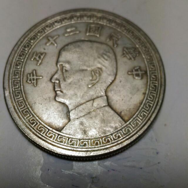 孫像壹圓銀幣