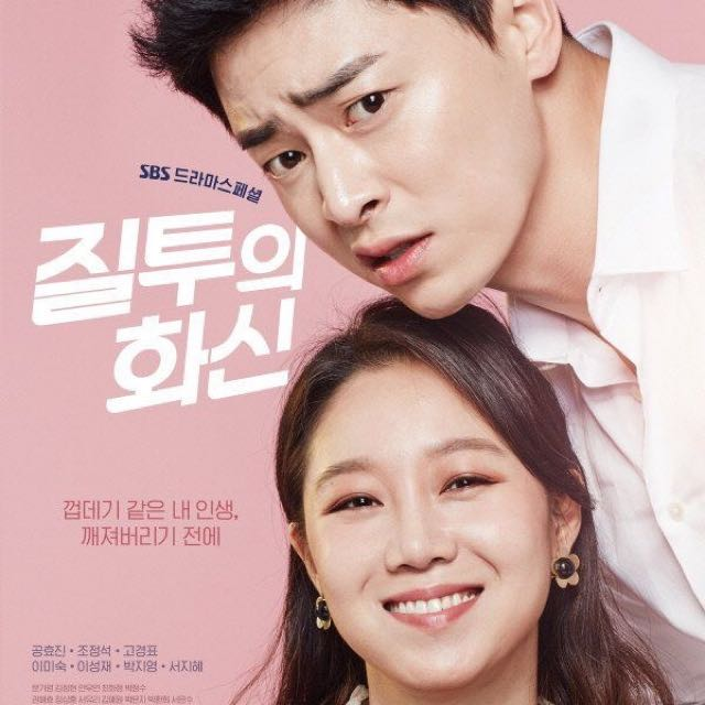 Jealousy incarnate (Korean Drama)