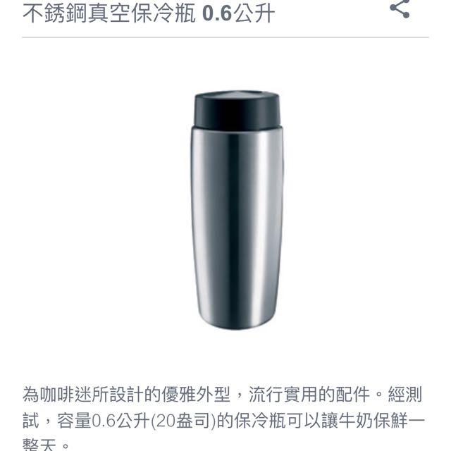(降價)jura 不鏽鋼真空保冷瓶 0.6公升