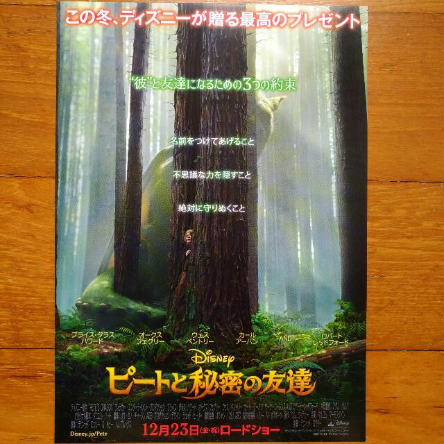 Frozen 2 Flyer chirashi Movie Mini Poster