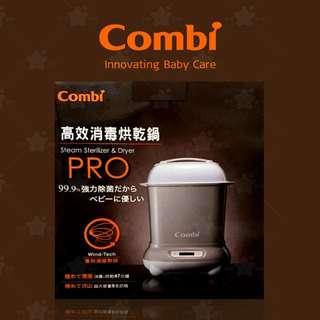 🌠昕昕寶貝🌠 Combi 康貝 2017新款 Pro 高效烘乾消毒鍋