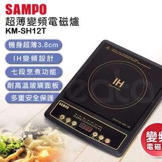 聲寶超薄變頻電磁爐km-sh12t