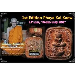 Phra Somdej Song Phaya Gai Fah