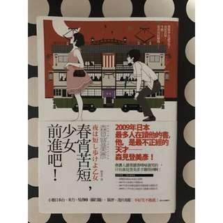 春宵苦短,少女 前進吧! 蘇打綠 青峰推薦 日本閱讀第一名