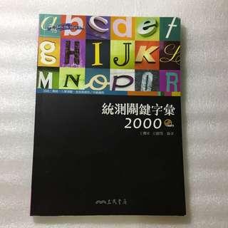 統測關鍵字彙2000