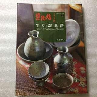 樂陶陶生活陶藝書
