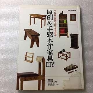 原創手感木作家具DIY
