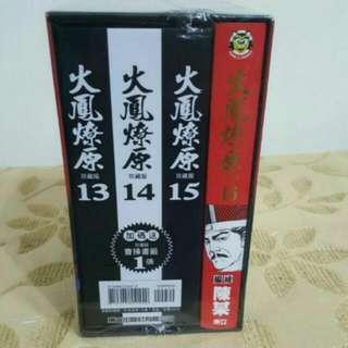 全新未拆封火鳳燎原珍藏版16+書盒