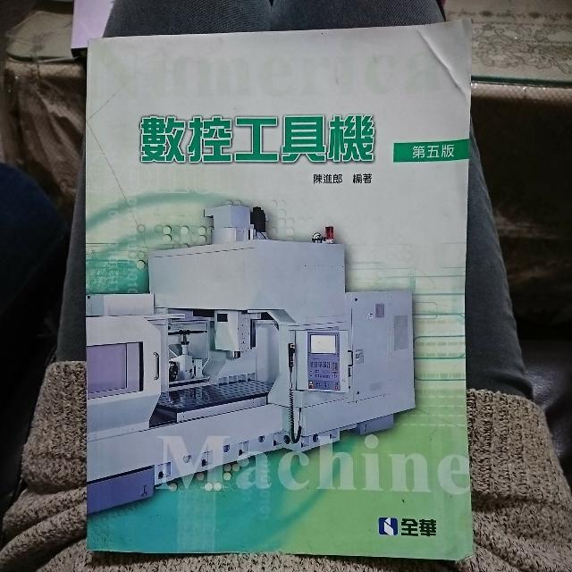 數控工具機  第五版  #好書新感動