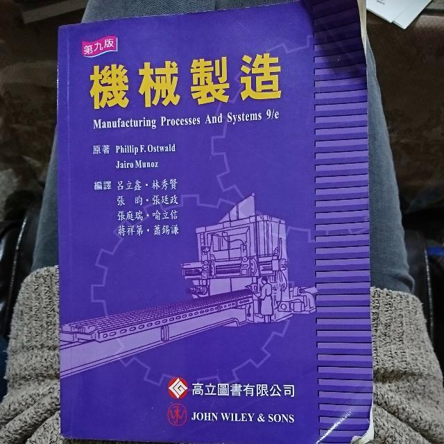機械製造 第九版  #出清課本