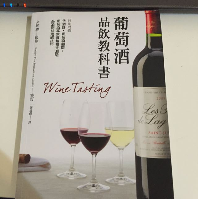 葡萄酒品飲教科書 近全新