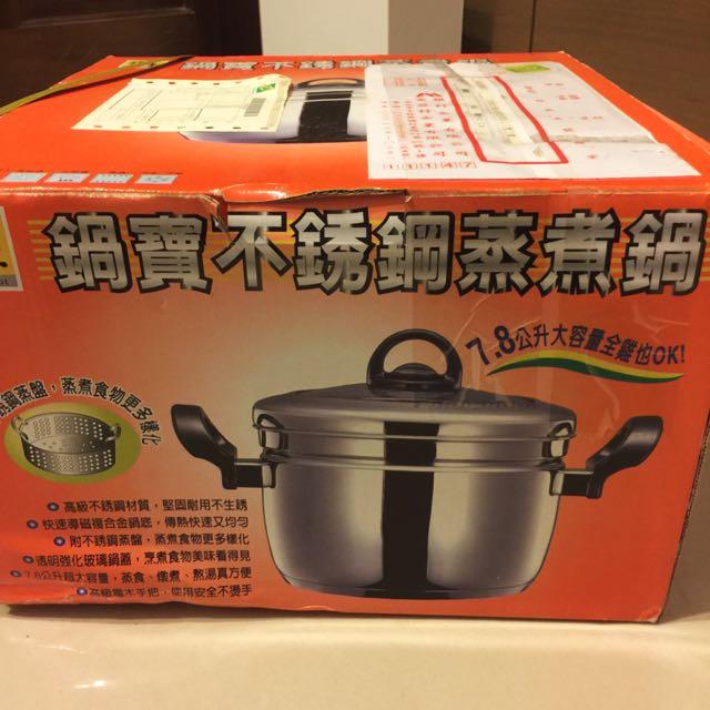 鍋寶 不鏽鋼 蒸煮鍋 鍋子