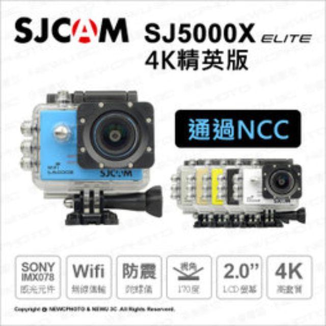 [送原電] SJCAM SJ5000X 4K精英版運動攝影機 原廠授權通過NCC  保固一年