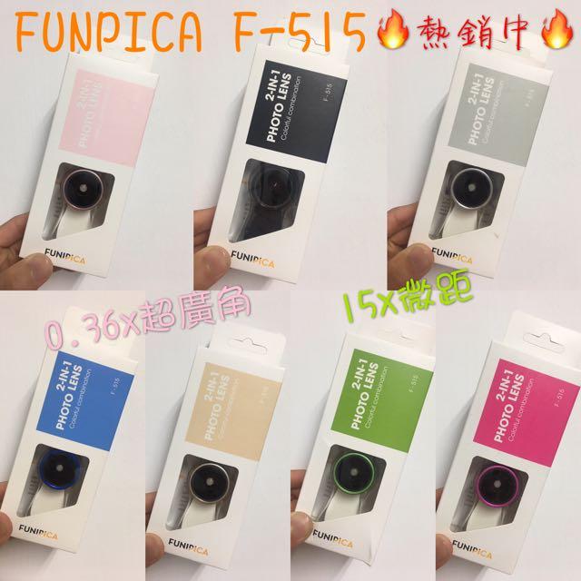 FUNPICA F-515廣角鏡 無光點 超廣角 廣角鏡頭