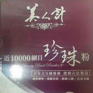 華陀扶元堂-美人計-近10000細目珍珠粉