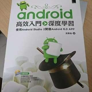Android高效入門、深度學習
