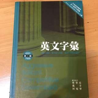英文字彙本