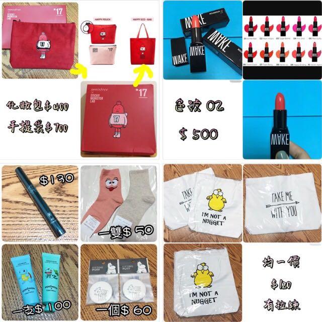 🇰🇷韓國禮品美妝拍賣(滿千免運)