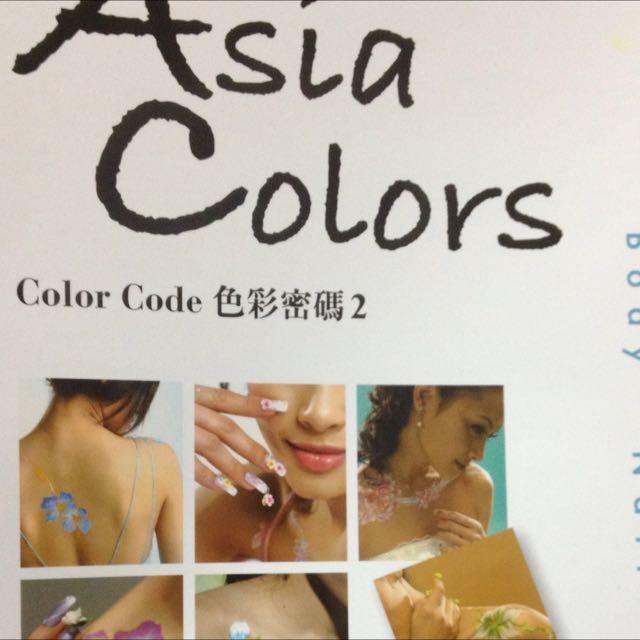 亞洲色彩人體彩繪書