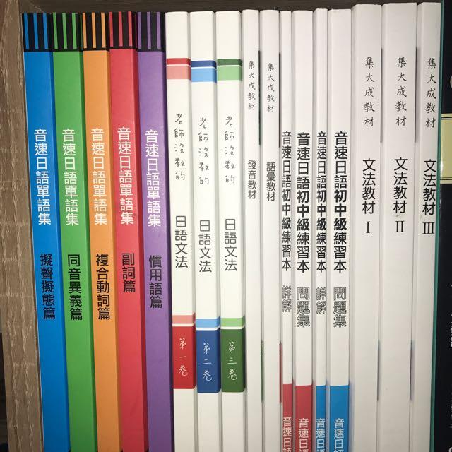 合售音速日語 集大成教材1 單語集 初中級練習本 老師沒教的日語文法