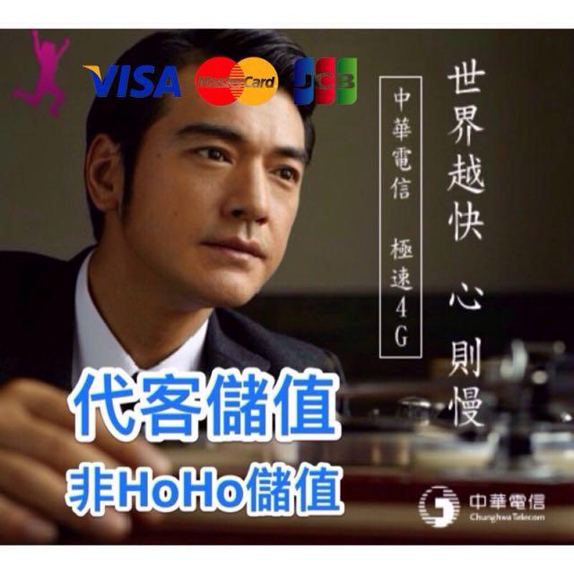 刷卡另洽 無售門號 免儲值碼#中華電信代儲2G3G4G預付卡用戶如意卡門號非HoHo代儲值中華代儲:各面額通話金