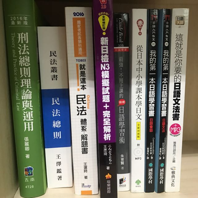 全新/二手 法律書 日文書 刑法總則 民法總則 日檢 n3 檢定模擬試題音速日語 這就是你要的日語文法書