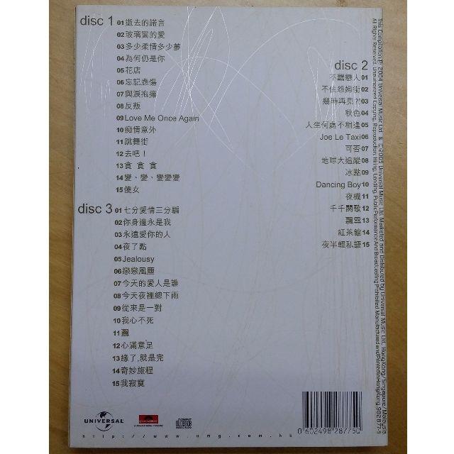 百花齊放-陳慧嫻CD - 85%新