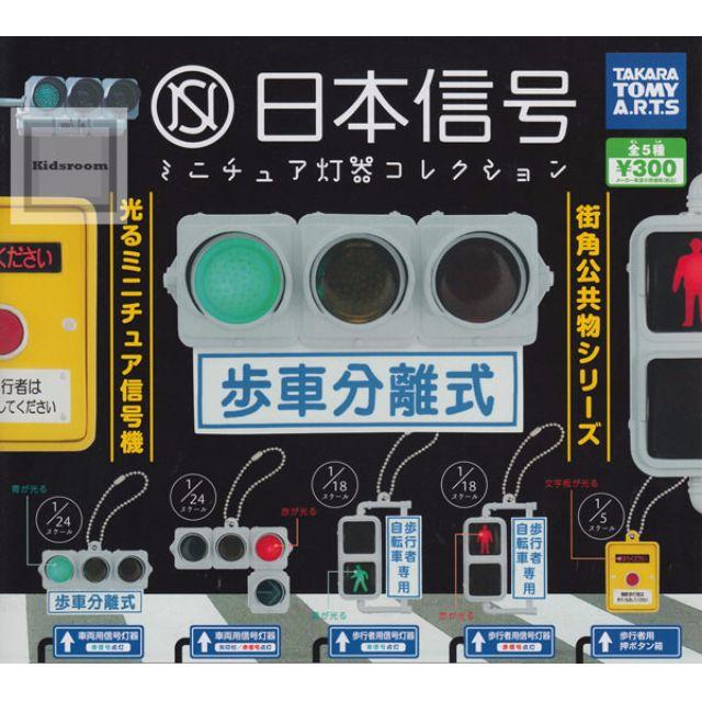 Gacha Japan Signal Traffic Light Miniature Lamp Collection 日本信号
