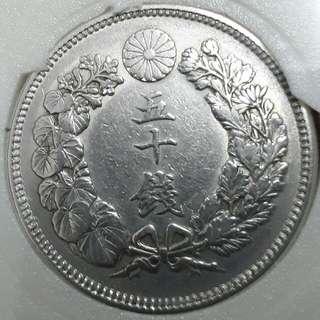 明治40年 旭日五十錢銀幣(保真)