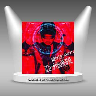 [Chinese] CD Namewee 黃明志 - 亞洲通殺