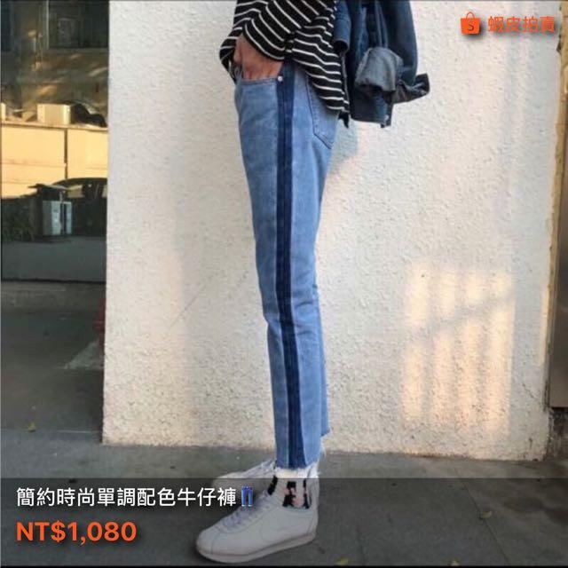 簡約時尚單調配色牛仔褲👖