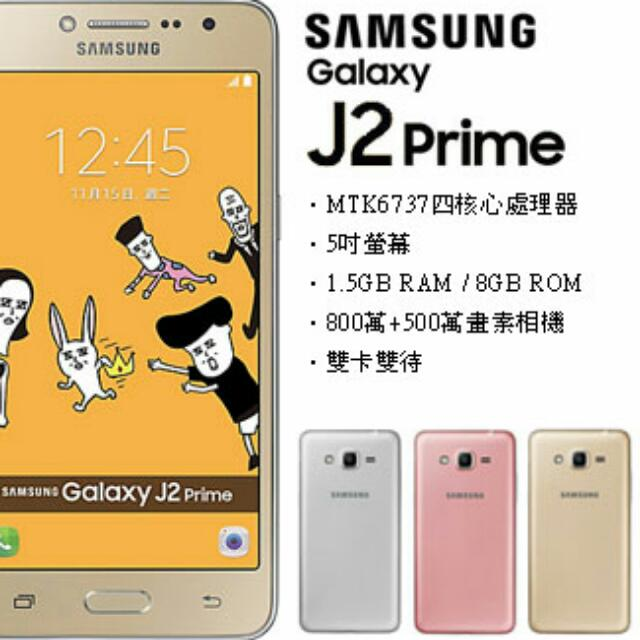 Samsung Galaxy J2 Prime  5吋雙卡四核心 智慧手機-金色