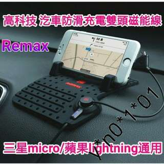 包平郵 REMAX Car Holder 充電線 汽車 支架防滑墊 dock連雙頭 micro+lightning usb for Iphone 5 6 6s 7 7 Plus Samsung note5 S7 edge Lg V10