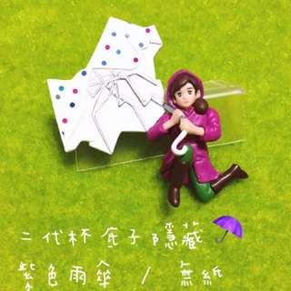 杯底子二代 隱藏 紫色雨傘