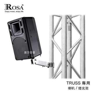 羅莎音響 ROSA 輕量化鋁合金 TRUSS專用 喇叭架/燈光架