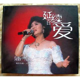 Poon Sow Keng - Christian songs
