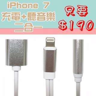 iPhone 7 數據線 充電線 耳機線 邊充電邊聽音樂 充電+聽音樂 二合一 轉接頭 音源孔 充電線 I7 I7 Plus