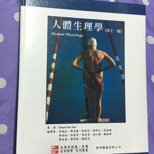 人體生理學(十一版)全彩色教科書(不含運)