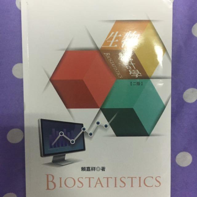 生物統計學二版(華格納)