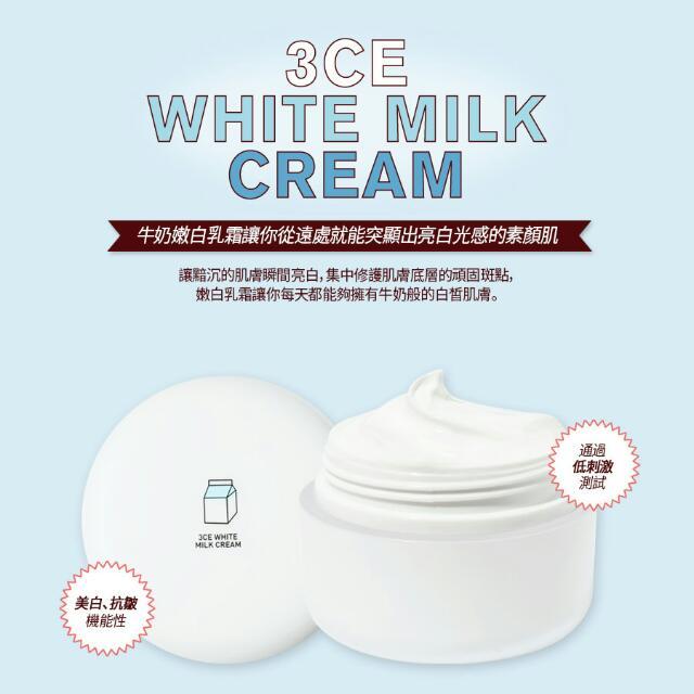 (降)現貨 3CE 牛奶美白乳霜 素顏霜 保證正貨