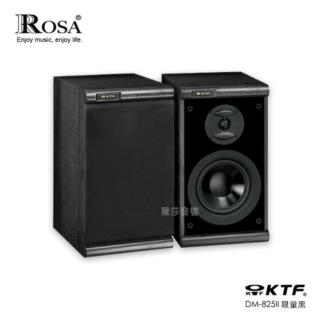 """羅莎音響 德國 KTF DM-825II 6.5"""" 兩音路 揚聲器 - 限量黑"""