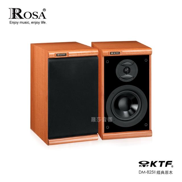 """羅莎音響 德國 KTF DM-825II 6.5"""" 兩音路 揚聲器 - 經典原木"""