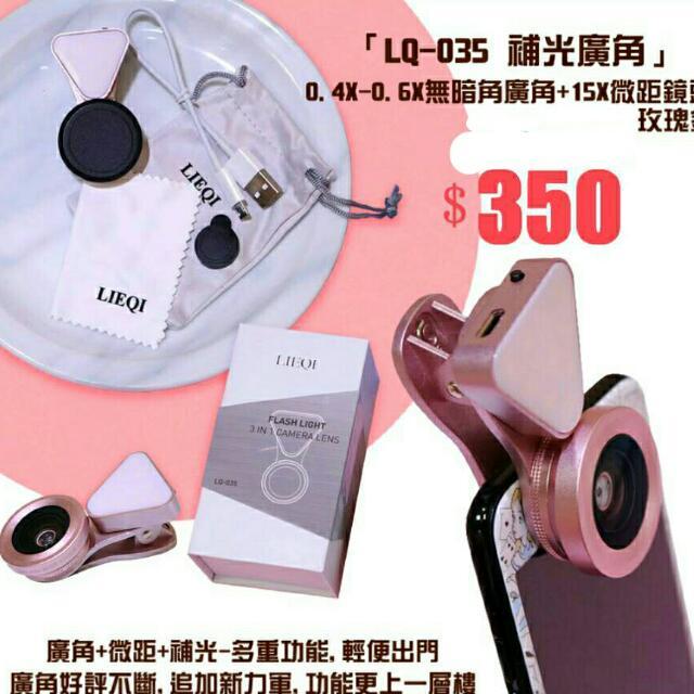 LQ-035 補光廣角鏡頭 預購