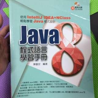 程式語言學習手冊Java8附光碟 #運費我來出