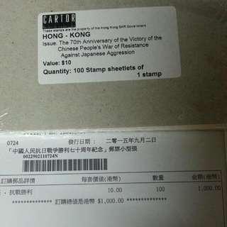 (中国人民抗日戰爭勝利70年紀念)郵票小型張 數量~100張